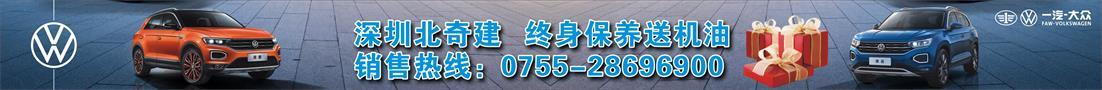 终身保养送机油!深圳北奇建 销售热线:0755-28696900