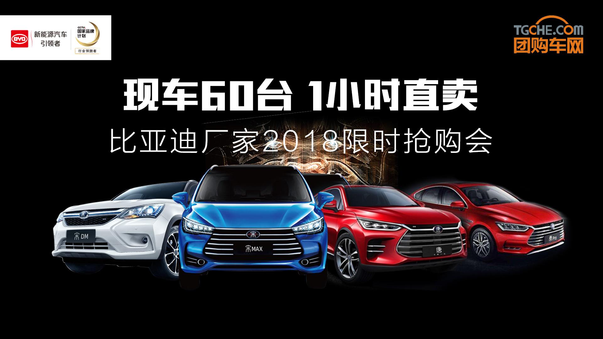 现车60台 1小时直卖 比亚迪厂家2018限时抢购会    报名领取精美礼品一份!    500活动车型: